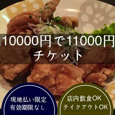 【現地払い限定】お買い得‼︎10000円で11000円分‼︎チケット
