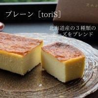 北海道産チーズで作ったチーズケーキ[toris]プレーン【グルテンフリー】