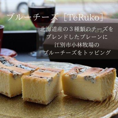 北海道産チーズで作ったチーズケーキ[TeRuko] ブルーチーズ