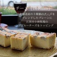 北海道産チーズで作ったチーズケーキ[TeRuko]ブルーチーズ【グルテンフリー】