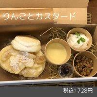 テイクアウト【りんごとカスタード】