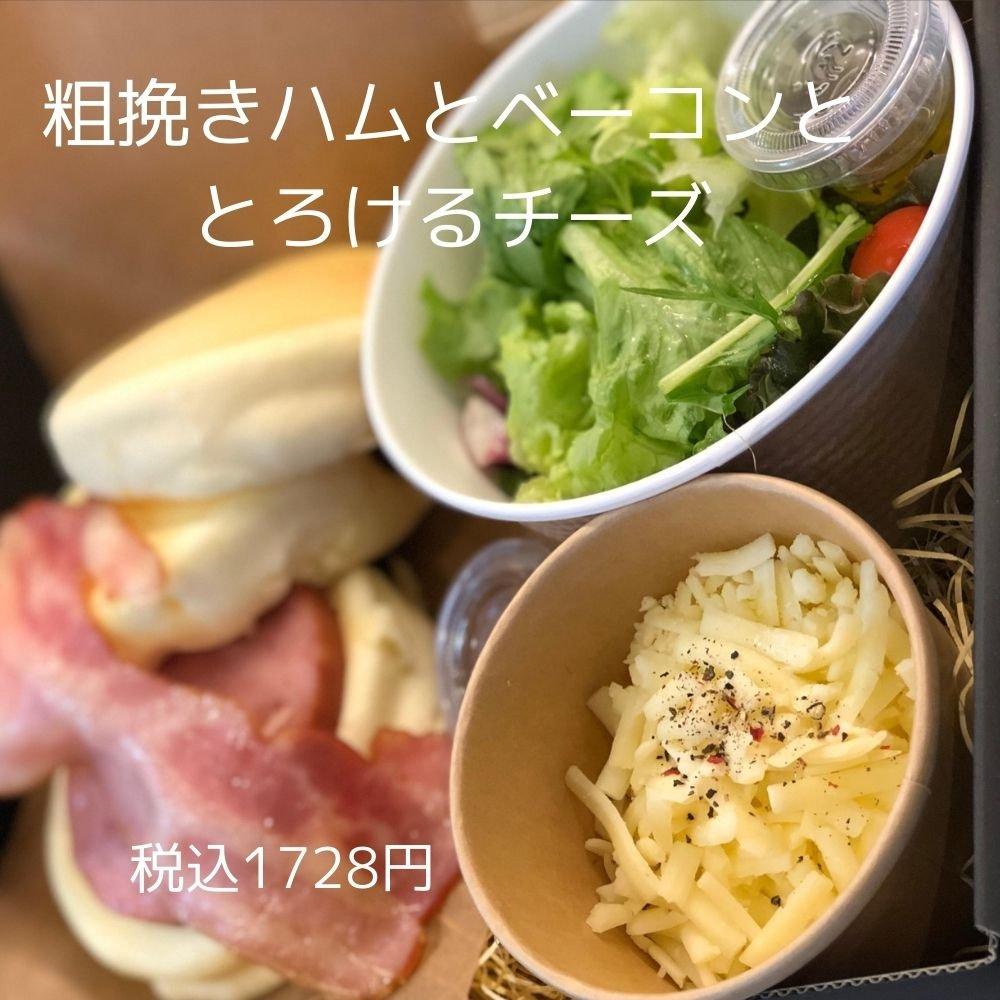 テイクアウト【粗挽きハムとベーコンととろけるチーズ】のイメージその1