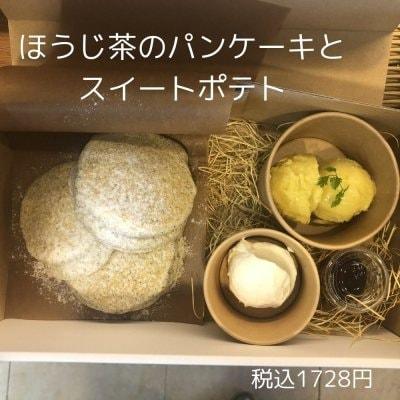 テイクアウト【ほうじ茶のパンケーキとスイートポテト】