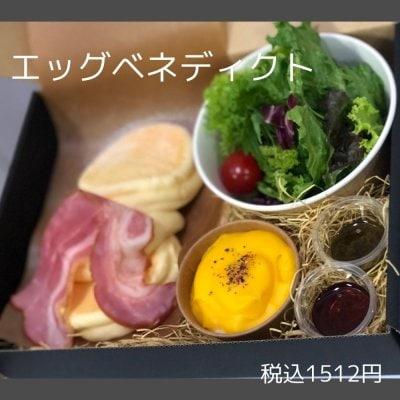 テイクアウト【エッグベネディクト】