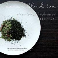 煎茶&エキナセア 34g