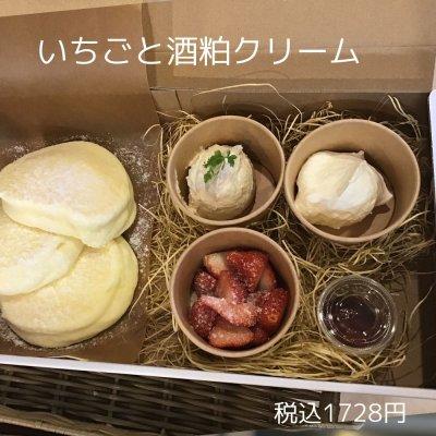 テイクアウト【いちごと酒粕クリーム】