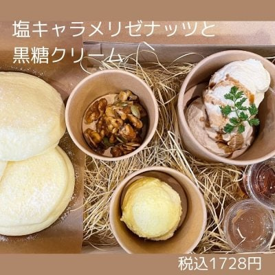 テイクアウト【塩キャラメリゼナッツと黒糖クリーム】