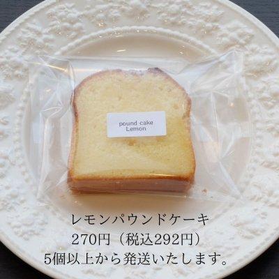 れもんパウンドケーキ 5個以上からの発送です。