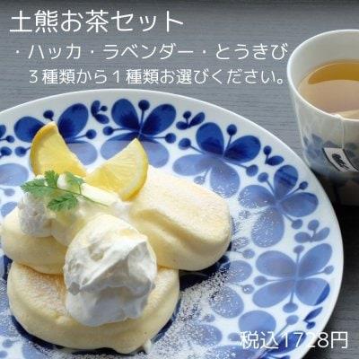 テイクアウト【土熊お茶セット3種類の中から1種類お選びください】