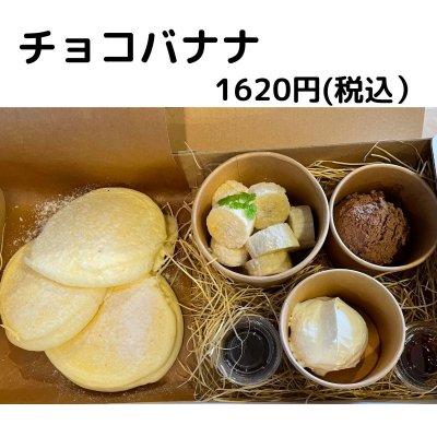 テイクアウト【チョコバナナ】