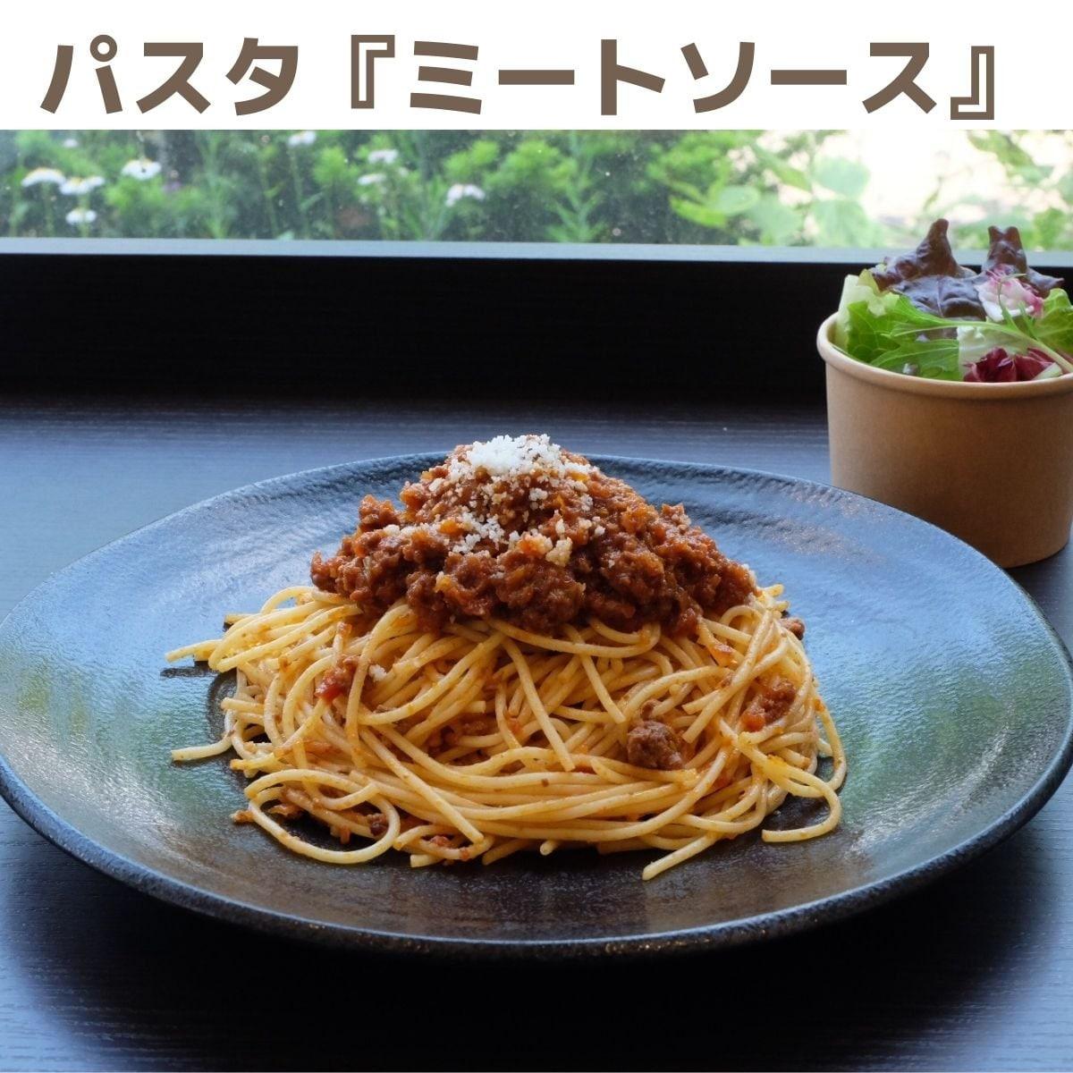 パスタ【北海道産100%合挽肉使用のミートソース】のイメージその2