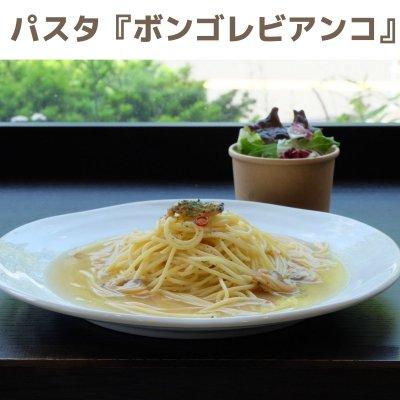パスタ【旨味スープたっぷりボンゴレビアンコ】