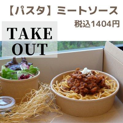 パスタ【北海道産100%合挽肉使用のミートソース】