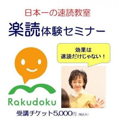 日本一の速読教室「楽読」体験セミナー 受講チケット