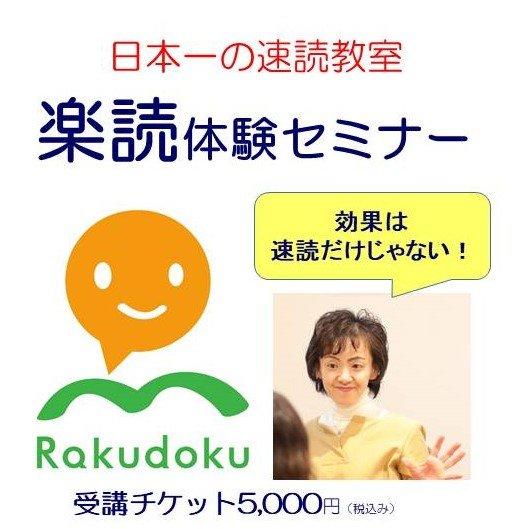 日本一の速読教室「楽読」体験セミナー 受講チケットのイメージその1