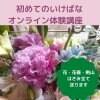 はじめてのいけばな オンライン体験講座 花 花器 剣山 はさみセットで送ります