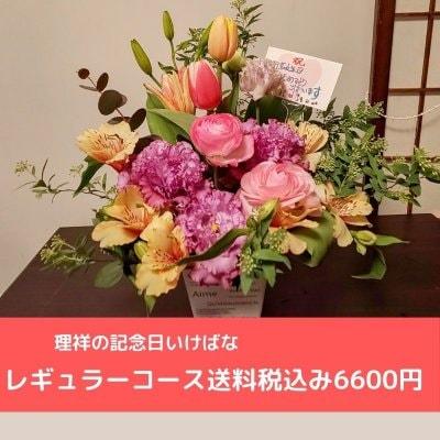 理祥の記念日いけばな【レギュラーコース】 感謝の気持ちをお花にのせ...