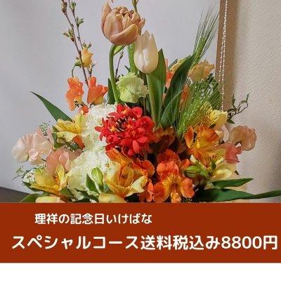 理祥の記念日いけばな【スペシャルコース】感謝の気持ちをお花にのせて...