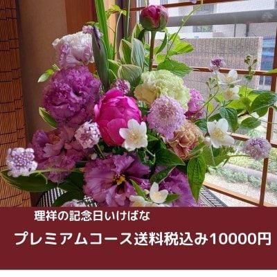 理祥の記念日いけばな【プレミアム】 感謝の気持ちをお花にのせて 華...