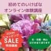 ズームショッピ専用 初めてのいけばな オンライン体験講座 花 花器 剣山 はさみセットで送ります