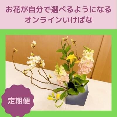 【お花が選べるようになる】オンラインいけばな講座(毎月1回グループ)