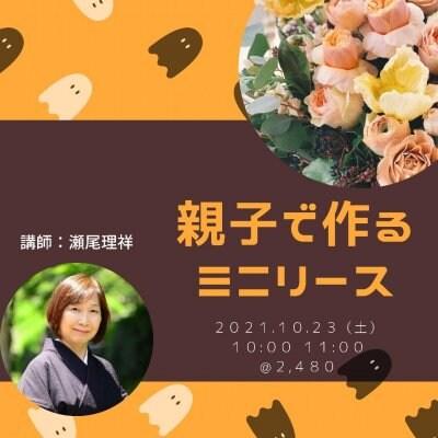 【10月リースハロウィン】飾ってドライに かわいいミニリース