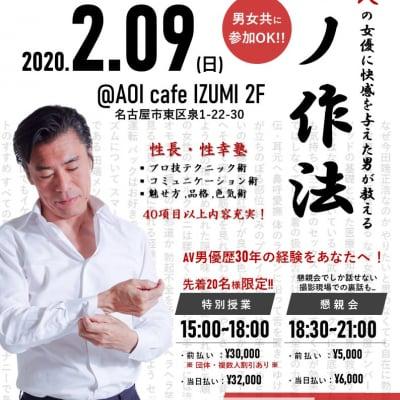 2020.2.9 第一回『田淵塾』