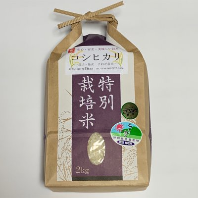 新米コシヒカリ令和2年度鳥取産特別栽培米コシヒカリ10K(5kgx2袋でも可)
