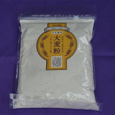 大麦粉(うるち大麦春雷)350gx5袋