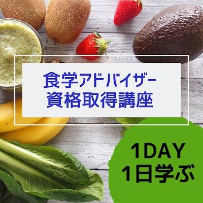 1DAY 食学アドバイザー 資格取得認定講座