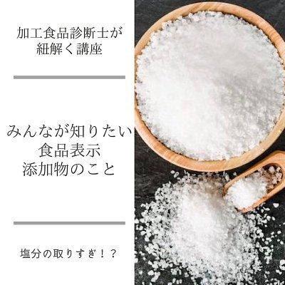 【 オンライン講座 】食育  暮らしの中の添加物  - 塩編 -