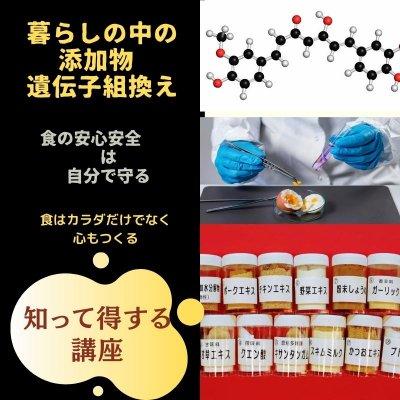 【オンライン】 暮らしの中の添加物  -3講座まとめ割!!-