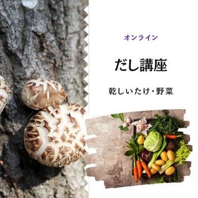 【 オンライン講座 】だし講座- 乾しいたけ・野菜だし編 -
