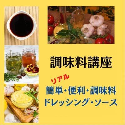 本格調味料講座【一回で味が決まる万能調味料講座 ( 実技) 】/開催