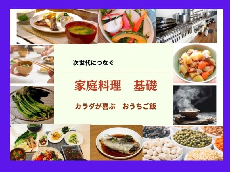 家庭料理 中級のイメージその2