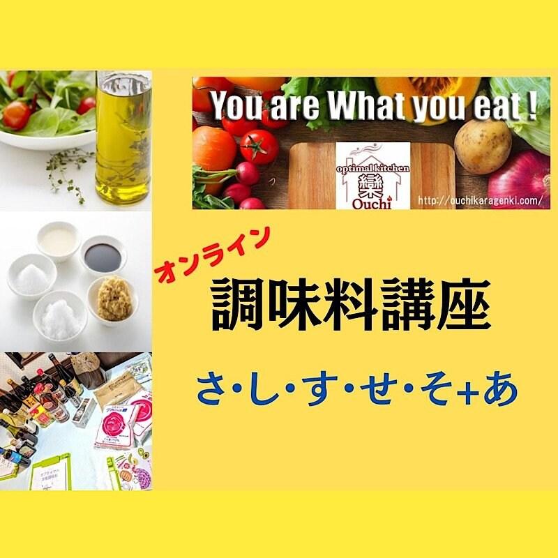 【 オンライン講座 】調味料講座 製法からの見分け方 - お得な6講座まとめ割り!! -のイメージその1
