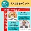 11/7 和食でつなぐ未来の食卓 講演会 リアル参加チケット
