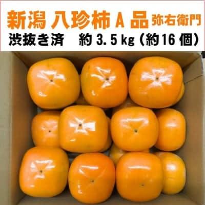 新潟産 たねなし柿 約3.5kg(16個前後)八珍柿 さわし柿 弥右衛門農園 産地直送 (A品)