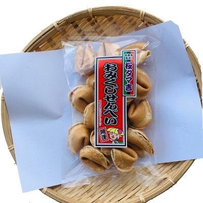 おみくじせんべい 120g(約15個入)×3袋 桜タマ吉 開運 新潟 五泉