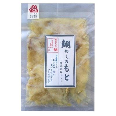 鯛めしの素(新潟産) 鯛フレークとダシのセット(2~3合分)レシピ付き