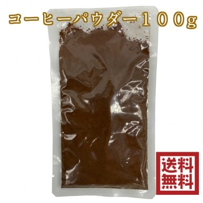 コーヒーパウダー 100g ミクロパウダー ケーキ デコレーション 微粉末 粉末 コーヒー豆