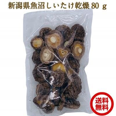 新潟 魚沼 乾燥椎茸 80g 軸カット 不揃い 身厚 だし ダシ きのこだし セラミカ 熟成乾燥 戻りが早い