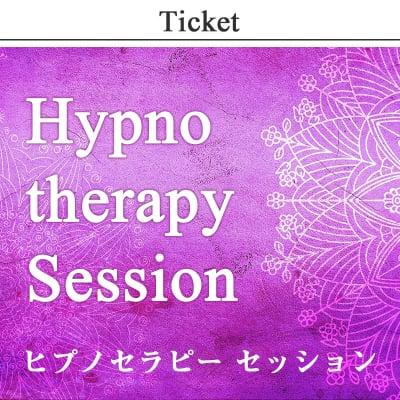 【催眠療法】ヒプノセラピーセッション1回