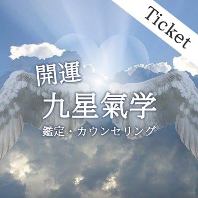 【開運】九星氣学(鑑定・カウンセリング)90分コース/チケット