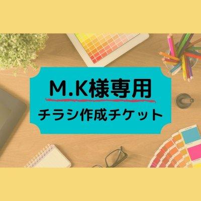 M.K様専用|チラシ作成チケット