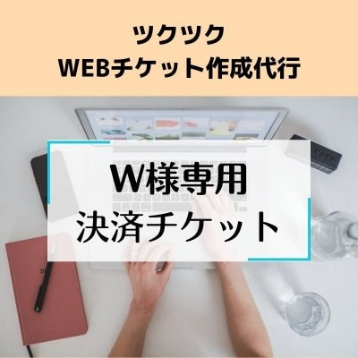 W様専用決済チケット|ツクツクWEBチケット作成代行
