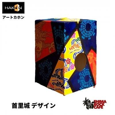 【首里城デザイン】アートカホン-HAKÓN(ハコン)