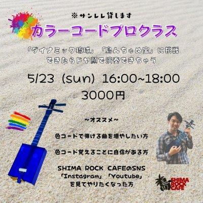 【5月23日カラーコードプロクラス】サンレレ弾き方講座