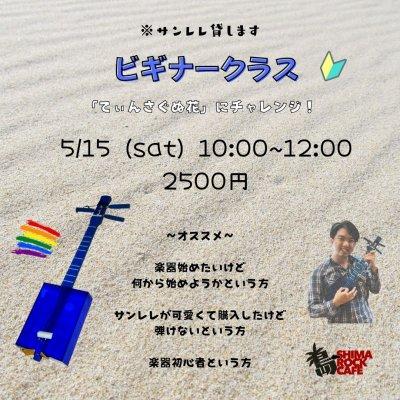 【5月15日ビギナークラス】サンレレ弾き方講座
