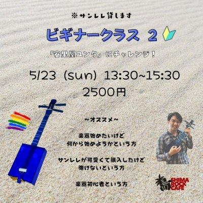 【5月23日ビギナークラス】サンレレ弾き方講座